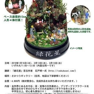 さかつうギャラリーで「ハコニワジオラマ」体験教室開催。Hey! ...