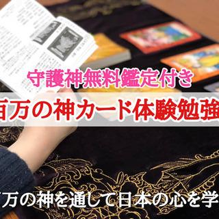 守護神無料鑑定!八百万の神カード体験勉強会 in 広島 1/26