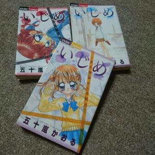 ちゃおコミックス  いじめ3冊