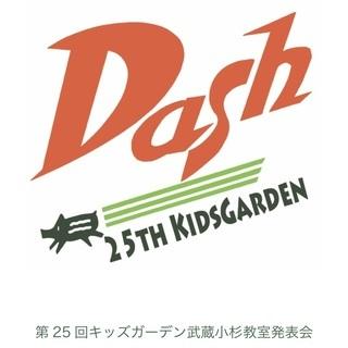 キッズダンスショー  第 25 回キッズガーデン武蔵小杉教室発表会
