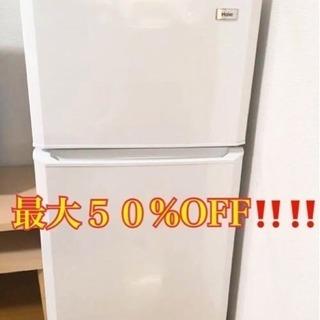 🌈必見‼️当日配送👑高年式冷蔵庫🌟全品最大50%OFF😉全額返金保...