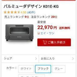 新製品バルミューダデザインK01E-KG