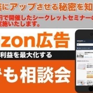 【Amazonの売り上げをUPしたい方必見!】Amazon SEO...