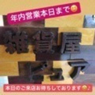 12/28(金)年内最終営業中♪ 雑貨屋ピュア