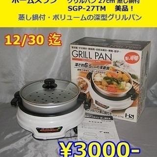 30日迄 27TM ホームスワン グリルパン 27cm 蒸し鍋付...