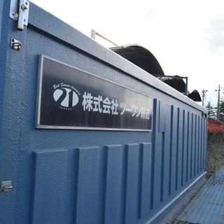【八戸で一番働きやすい運送会社目指してます!】大型ドライバー・長距...