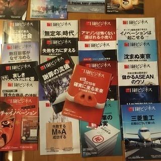日経ビジネス 45冊最新号含む