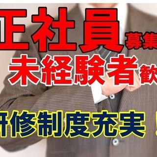 【100%正社員雇用】倉庫・ホームでの貨物の仕分け作業【派遣事業】