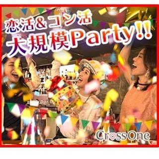 【男性急募!!】12月29日(土)麻布十番 大規模 恋活&コン活...