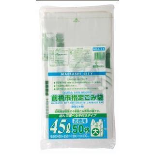 前橋市ごみ袋 45L 50枚