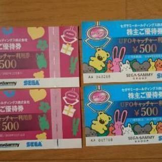 UFOキャッチャーゲーム利用券 (2000円分)セガサミーホール...