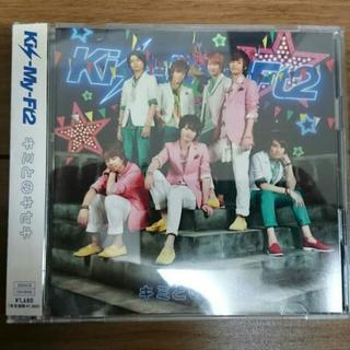 A0165/キミとのキセキ/Kis-My-Ft2/キスマイ/限定...