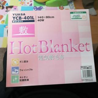 電気敷毛布(未使用、未開封)