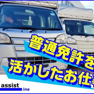 軽自動車で配達ドライバー募集中!