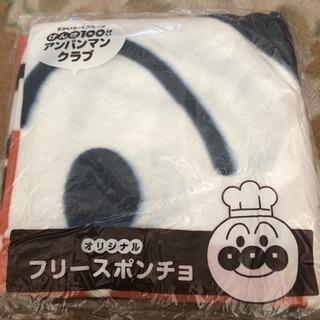非売品【新品】アンパンマン フリース ポンチョ 2way と ミ...