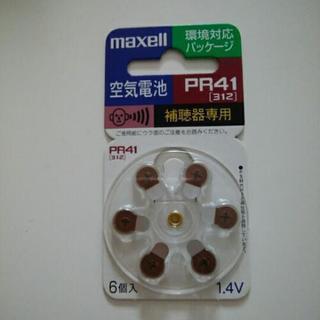 補聴器用 電池