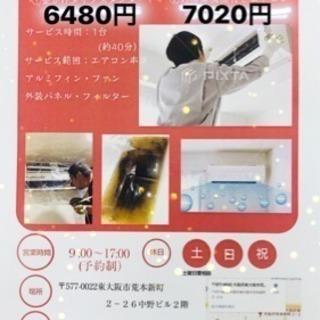 東大阪市、八尾市エリア限定一般家庭壁掛けエアコンクリーニング   ...