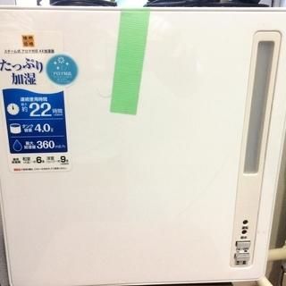 山善 スチーム式加湿器 JNS-F403 2012年製