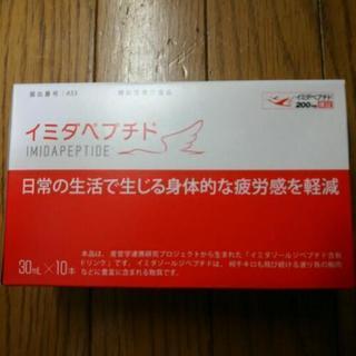 イミダペプチド10本