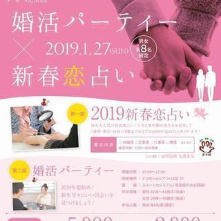 1月27日(日)【新春特別企画】新春恋占い×婚活パーティー