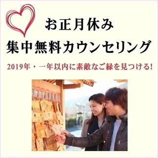 2019年中に結婚する! お正月休み・無料婚活カウンセリング(完...