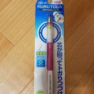 【新品・未開封】三菱鉛筆 クルトガ シャープペン