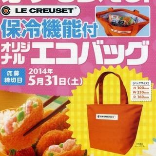 味の素冷凍食品LE CREUSETル・クルーゼ保冷機能付オリジナ...