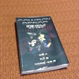 【50円】カウボーイビバップ、COWBOY BEBOP 古書 古...