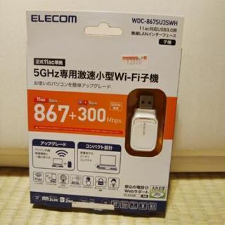 値下げ!ELECOM 5GHz専用激速小型Wi-Fi子機