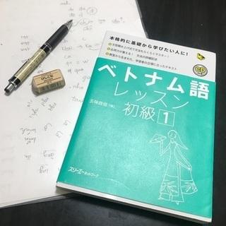 カフェでベトナム語を勉強しませんか?