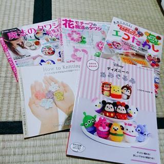 編み物の本4冊
