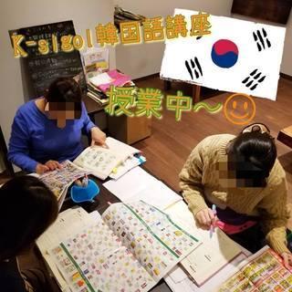 【 K-sigol韓国語講座 】1月初級クラス開講いたします♪
