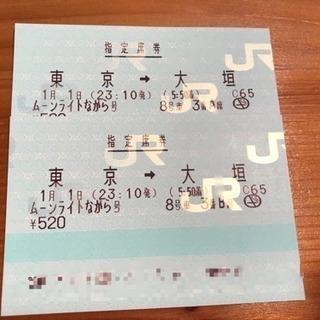 あげます。ムーンライトながら 1/1 東京→大垣