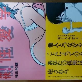 「痛快!性愛学」(福田和彦著、集英社インターナショナル発行)無料...
