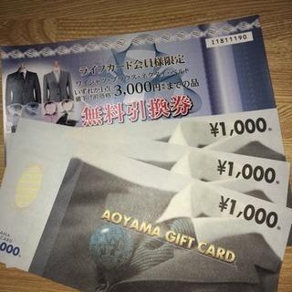 青山ギフトカード 合計6000円分