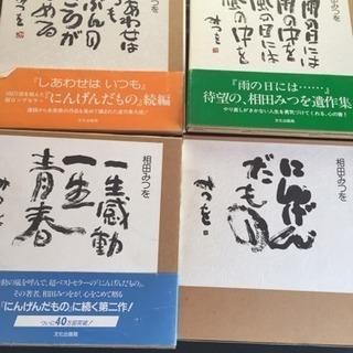 相田みつを 詩集