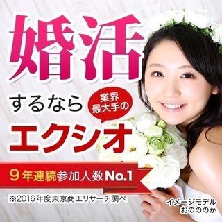 9年連続参加者数No.1【エクシオの婚活パーティー】