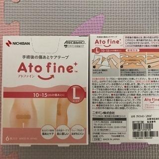 ☆新品☆未開封☆ アトファイン 手術後の傷跡に!! Ato fi...