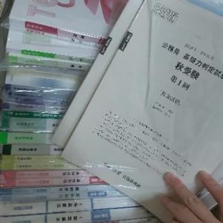 公務員試験 初級 約19万円相当分