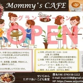 ママカフェ 「Mommy's CAFE」オープンの画像