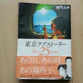 【まだ受付中‼️値下げ💴⤵️】東京ラブストーリー after25