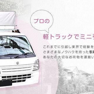シークレット引っ越し■プロの軽トラックミニ引越し☆引越ベンリーダ...