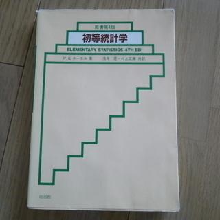 原書第4版 初等統計学 ELEMENTARY STATISTIC...