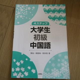 4ステップ 大学生 初級 中国語 自帝社