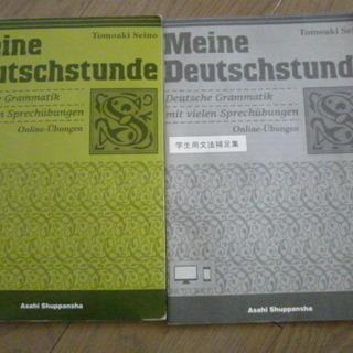 ドイツ語の時間<話すための文法> 学生用文法補足集付