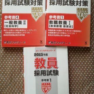 教員採用試験対策 参考書 3冊セット