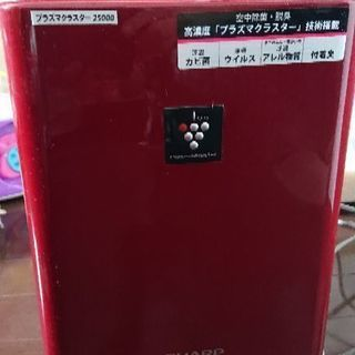 SHARP プラズマクラスター 加湿器 赤色