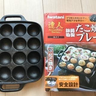 イワタニのタコ焼きプレート