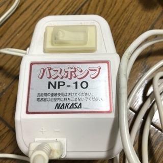 バスポンプ 中古 NAKASA