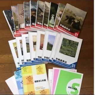 2017年 社労士 テキスト+DVD フォーサイト